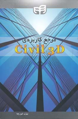 مرجع كاربردي civil 3d