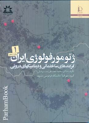 ژئومورفولوژی ایران 1و2