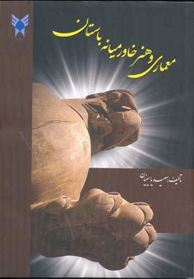 معماري و هنر خاورميانه باستان