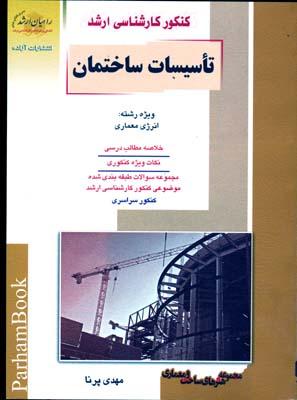 جغرافياي نظامي ايران ج4