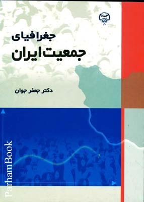 جغرافياي جمعيت ايران