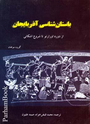 باستان شناسي آذربايجان