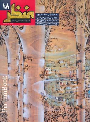 مجله علمي منظر 18