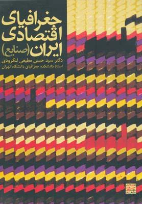 جغرافياي اقتصادي ايران (صنايع )