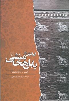 ايرانيان در بابل هخامنشي ، جعفري دهقي