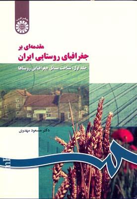 مقدمه اي بر جغرافياي روستايي ايران ج1