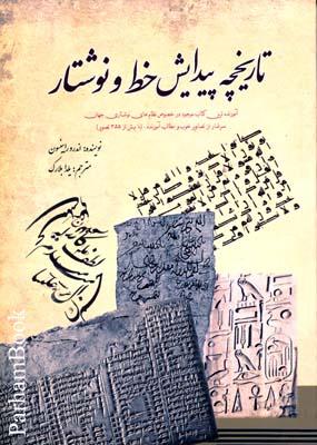تاريخچه پيدايش خط و نوشتار