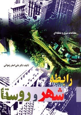 رابطه شهر و روستا