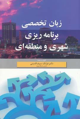 زبان تخصصی برنامه ریزی شهری و منطقه ای - سیف الدینی