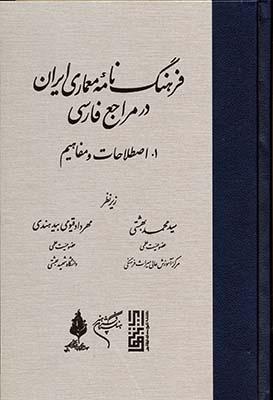 فرهنگ نامه معماري ايران در مراجع فارسي(1- اصطلاحات و مفاهيم)