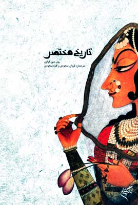 تاريخ مختصر هنر هند