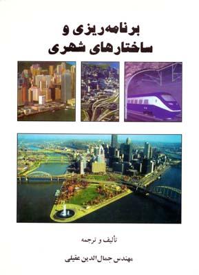 برنامه ريزي و ساختارهاي شهري