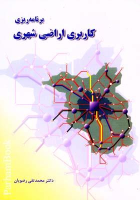 برنامه ريزي كاربري اراضي شهري