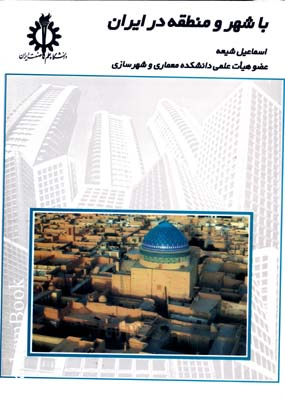 با شهر و منطقه در ايران