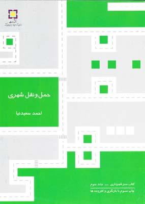 كتاب سبز ج3 حمل و نقل شهري