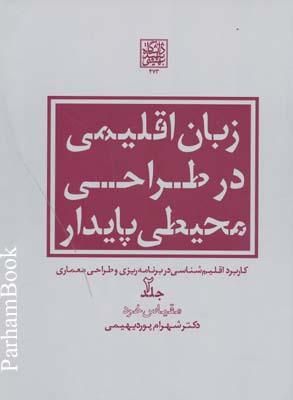 زبان اقليمي در طراحي محيطي پايدار جلد2