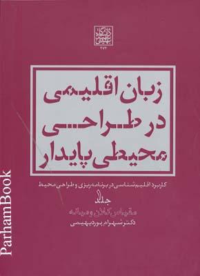 زبان اقليمي در طراحي محيطي پايدار جلد1