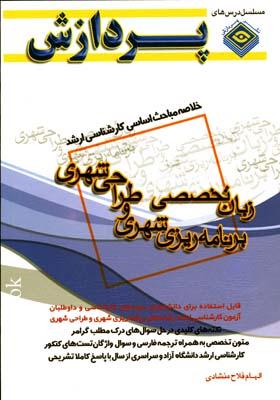 خلاصه مباحث زبان تخصصي برنامه ريزي شهري و طراحي شهري
