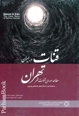 قنات در ايران احمد مالكي