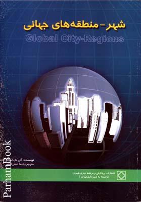 شهر - منطقه هاي جهاني