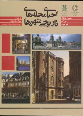 احياي محله هاي تاريخي شهرها