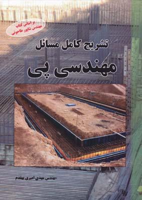 تشريح كامل مسائل مهندسي پي براساس كتاب شاپور طاحوني