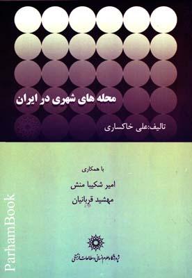 محله هاي شهري در ايران