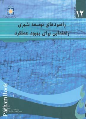 جستاري نو بر معماري اسلامي