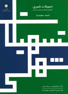 كتاب سبز شهرداريها ج10