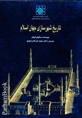 تاريخ شهرسازي جهان اسلام