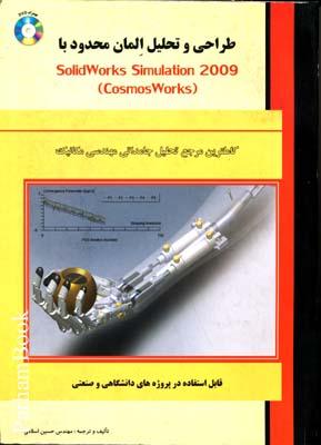 طراحي و تحليل المان محدود با solidWorks 2009