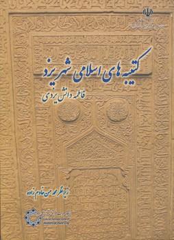 كتيبه هاي اسلامي شهر يزد
