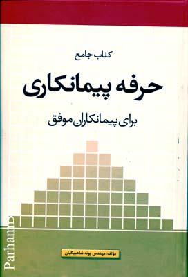 كتاب جامع حرفه پيمانكاري