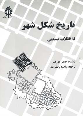 تاريخ شكل شهر تا انقلاب صنعتي