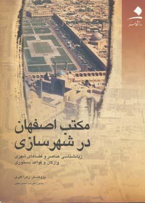 مكتب اصفهان در شهرسازي  دانشگاه هنر