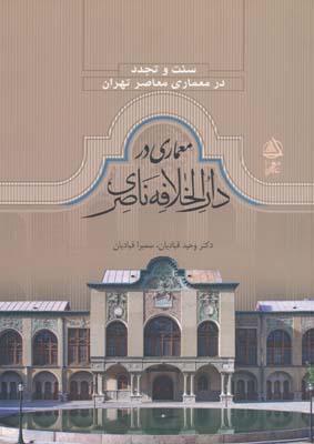 معماری در دارالخلافه ناصری