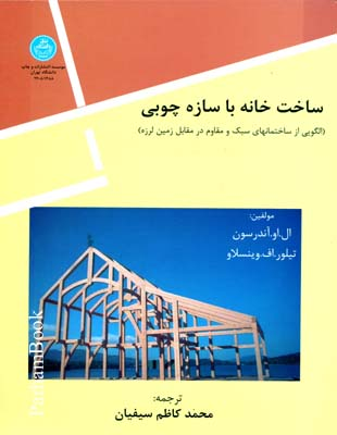 ساخت خانه با سازه چوبي