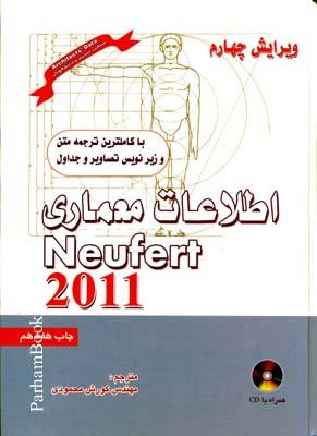 اطلاعات معماري نويفرت2012 گالينگور