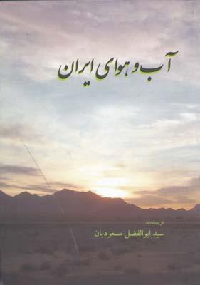 آب و هواي ايران