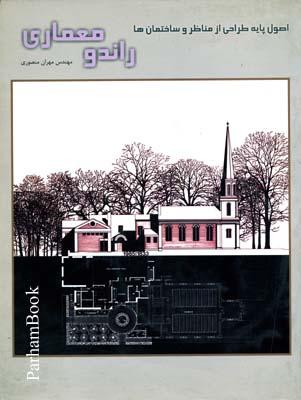 راندو معماري   منصوري
