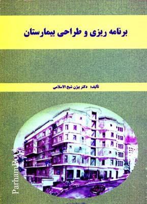 برنامه ريزي و طراحي بيمارستان 1