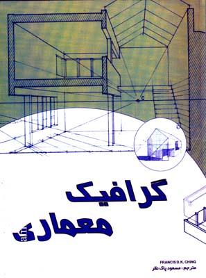 گرافيك معماري آذرخش