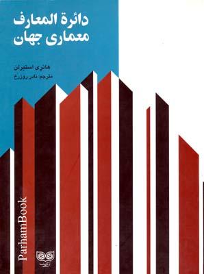 دائرة المعارف معماري جهان