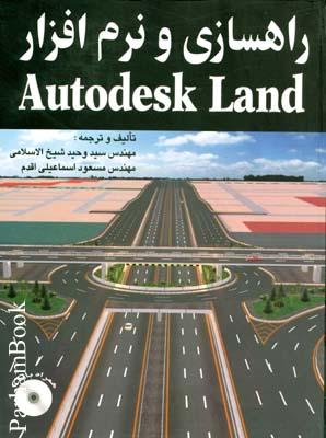 راهسازي و نرم افزار Auto desk Land با cd