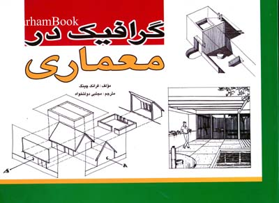 گرافيك در معماري
