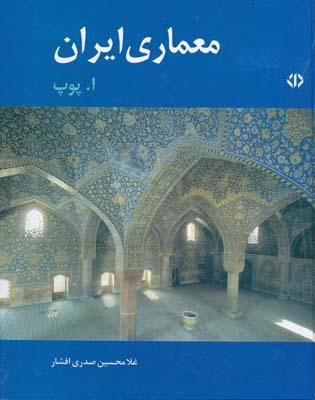 معماری ایران آرتور پوپ