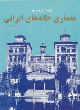 معماري خانه هاي ايراني