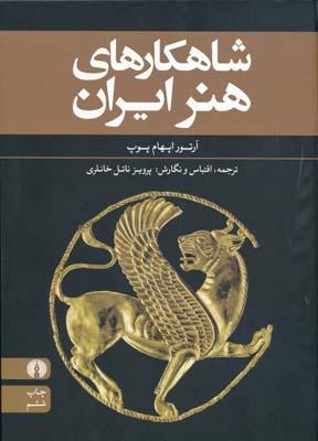 شاهكارهاي هنر ايران