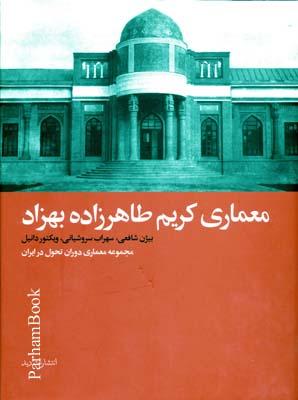 معماري كريم طاهرزاده بهزاد