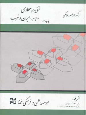 شکل گیری معماری در تجارب ایران و غرب